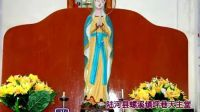 《母亲多么善良》天主教圣歌曲 陆河县螺溪镇坪巷天主堂 修女独唱