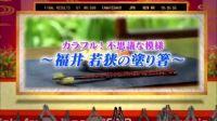 [无字幕] 130709 BShi イッピン「カラフル!不思議な模様~福井 若狭の塗り箸~」