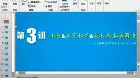 【PPT动画教程】03-手绘文字扫光放大失真的解决