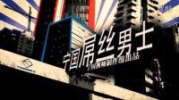 宁国屌丝男士 第二集
