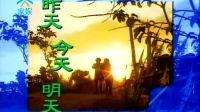 大馬劇集『昨天今天明天〔1993年〕』CH01(粵語)