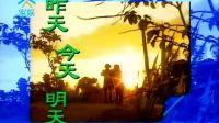 大馬劇集『昨天今天明天〔1993年〕』CH04(粵語)