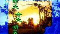 大馬劇集『昨天今天明天〔1993年〕』CH03(粵語)