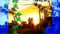 大馬劇集『昨天今天明天〔1993年〕』CH02(粵語)