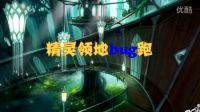 QQ飞车bug之精灵领地【明天之后】