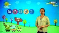 汉语拼音字母表a o e的认识 233小学