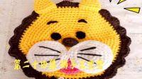 第二十四集 狮子王坐垫 泡泡编织 视频教程 钩坐垫