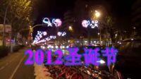 巴塞罗那圣诞节 夜景