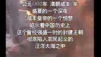 电视剧《曾国藩魂断太平》1