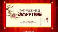 201年度PPT工作总结PPT春节PPT新年PPT背景图片_4dt_030