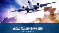 航空公司PPT旅游PPT素材物流贸易PPT素材_4dt_029