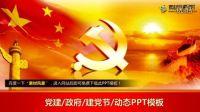 党建PPT模板七一建党节PPT背景图片动态版_4dt_027
