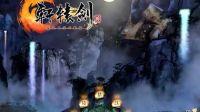 【影子实况】轩辕剑六 剧情解说 1