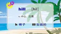 看动画趣味速记学英语单词.wmv 标清