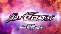 超级赛罗格斗 第02集