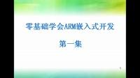 1_ARM的基本介绍