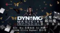 奇迹魔术师戴纳魔第一季第一集Dynamo.Magician.ImpossibleS01E01