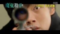 《华颐》香港预告片   金允石、吕珍九演绎杀手父子  (中文字幕)