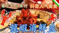 抖音人气美食【龙虾海鲜盅】意大利❤五渔村--ciao美食--第10期