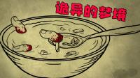 【米洛】荒诞诡异的梦境世界 - 恐怖解密 #1丨噩梦:昏迷