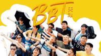 BB Time第136期: 天津之行
