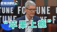 """库克谈""""苹果防沉迷"""": 我们不靠用户赚钱"""