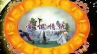 黄梅戏——《爱恨情仇》全剧本 黄梅戏 第1张