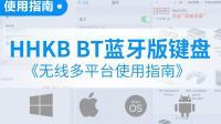 【教学向】 HHKB-BT蓝牙版 无线多平台配对指南