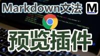 02★Markdown入门★预览插件