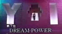 Dream Power 现场版