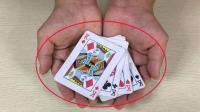 魔术揭秘: 扑克牌在你眼前瞬间消失, 方法就这么简单