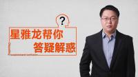 星雅龙帮你答疑解惑 散户投资常见问题和投资误区 指标使用误区