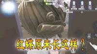 第五人格: 女玩家意外发现红蝶的真面目, 吓得她直接退出了游戏!