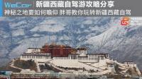 【WeCar当讲不当讲】胖哥分享新疆西藏地区旅游秘籍~