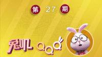 【兔叽QQQ】让你的牛肉吃起来更嫩的方法,点开就get!