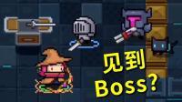 元气骑士75 一堆神器能帮我见到Boss吗? 小宝趣玩Soul Knight