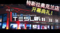 #VLOG17 | 跟我一起来看看特斯拉在奥克兰的开幕式吧 | (新西兰vlog)