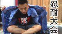 小伙挑战夏日忍耐大会! 穿棉袄空调开热风! 他可以坚持多久呢?