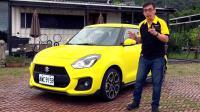 【中文】高性能小燕子 2018统哥试驾新一代铃木雨燕Swift Sport
