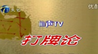 相声TV:打牌论