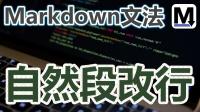 04★Markdown入门★自然段改行