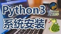 02★Python3快速入门★Python3的安装