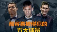 世界杯最容易被侵犯的五大球员:梅西C罗内马尔看谁最严重!