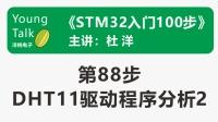 STM32入门100步(第88步)DHT11驱动程序分析2