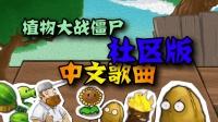 【自制PV】植物大战僵尸社区版中文歌曲