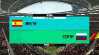 实况足球2018预测世界杯 西班牙VS俄罗斯 #玩转世界杯#