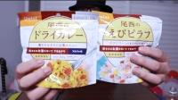 用冷水就能泡开的日本防灾防难户外超轻米饭