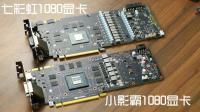 「爱·拆」对比拆解小影霸GTX1080: 七彩虹GTX1080
