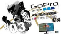 【赛车模拟驾驶舱搭建】三屏获取安装(03)