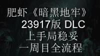 血月难度3《暗黑地牢》23917DLC 新人稳妥一周目全流程
